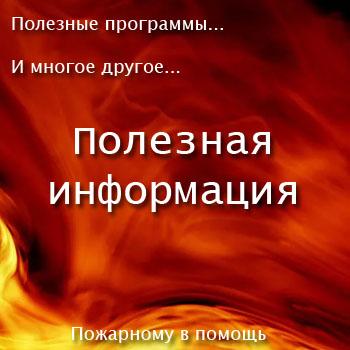 Пожарному в помощь