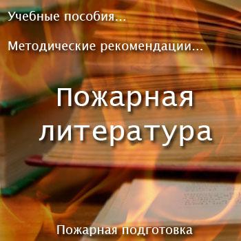 Пожарная литература