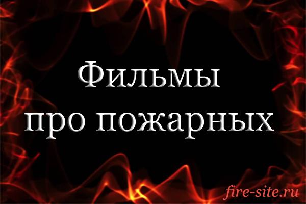 Фильмы про пожарных